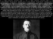 До середини весни 1945 року у Гітлера вже не залишалося жодних надій на чудо....