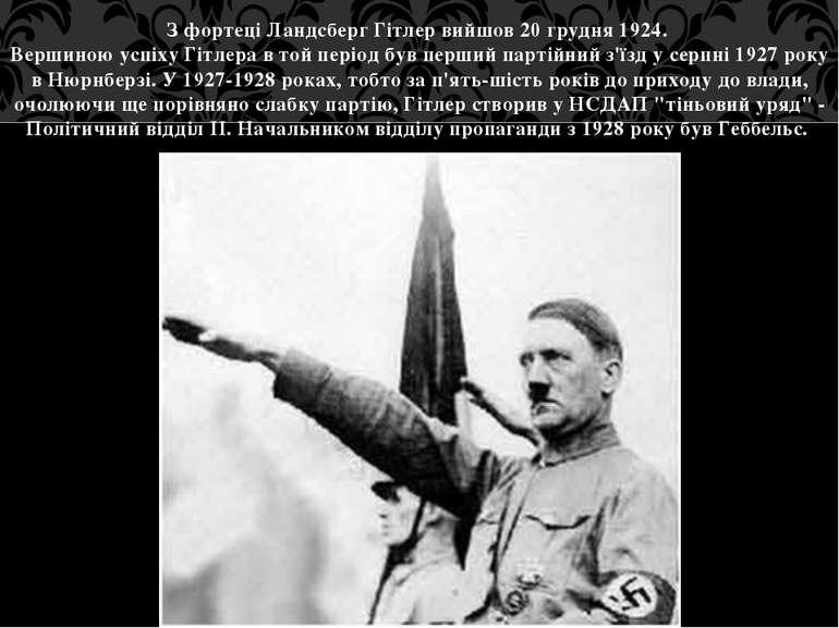 З фортеці Ландсберг Гітлер вийшов 20 грудня 1924. Вершиною успіху Гітлера в ...