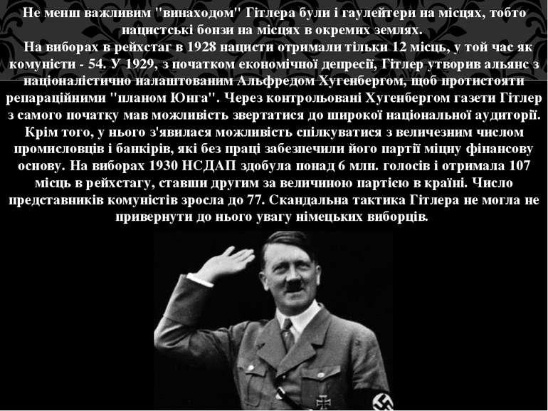 """Не менш важливим """"винаходом"""" Гітлера були і гаулейтери на місцях, тобто нацис..."""