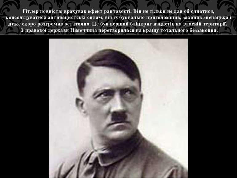 Гітлер повністю врахував ефект раптовості. Він не тільки не дав об'єднатися, ...