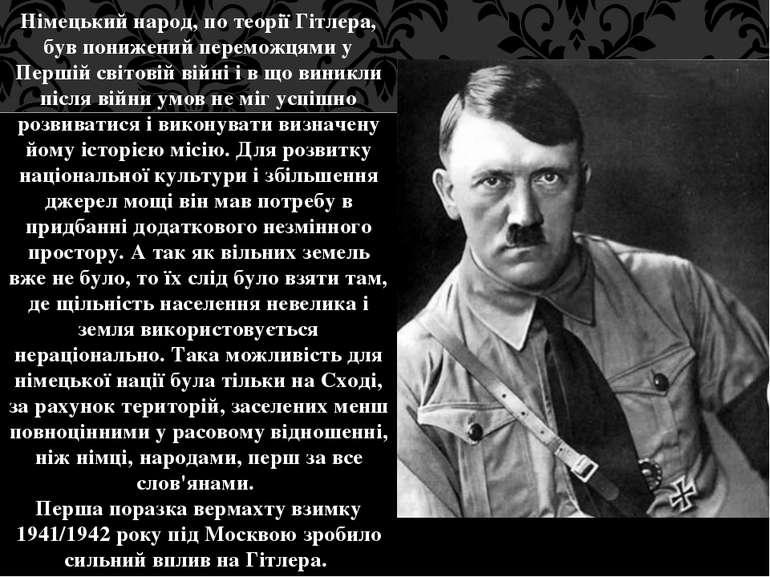 Німецький народ, по теорії Гітлера, був понижений переможцями у Першій світов...