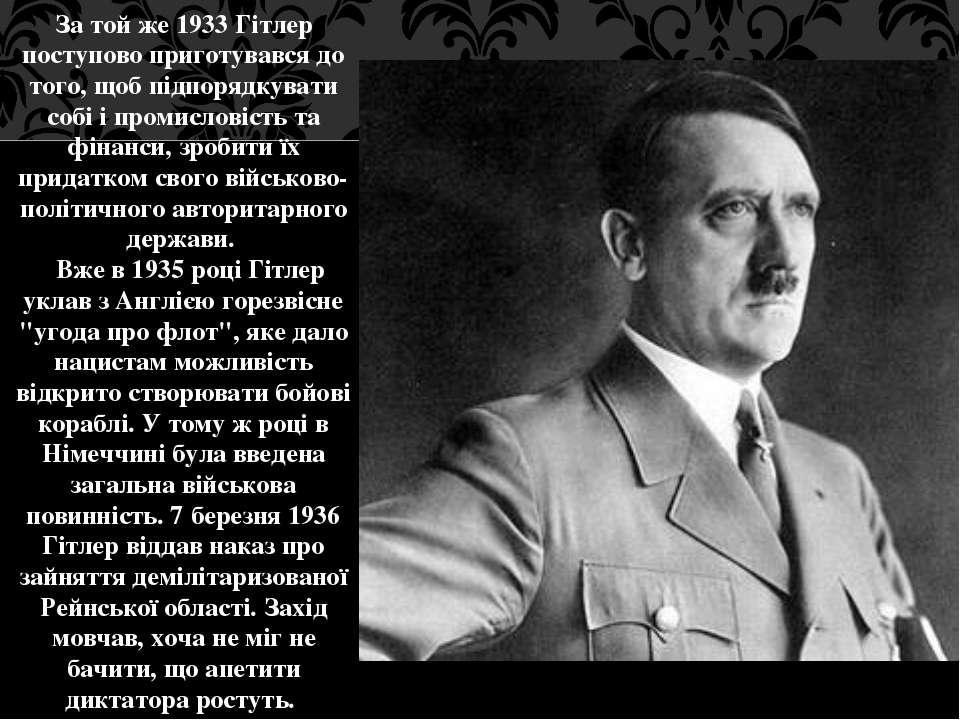 За той же 1933 Гітлер поступово приготувався до того, щоб підпорядкувати собі...