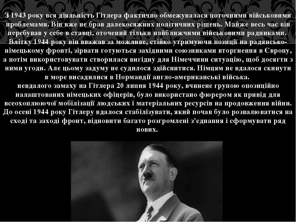 З 1943 року вся діяльність Гітлера фактично обмежувалася поточними військовим...