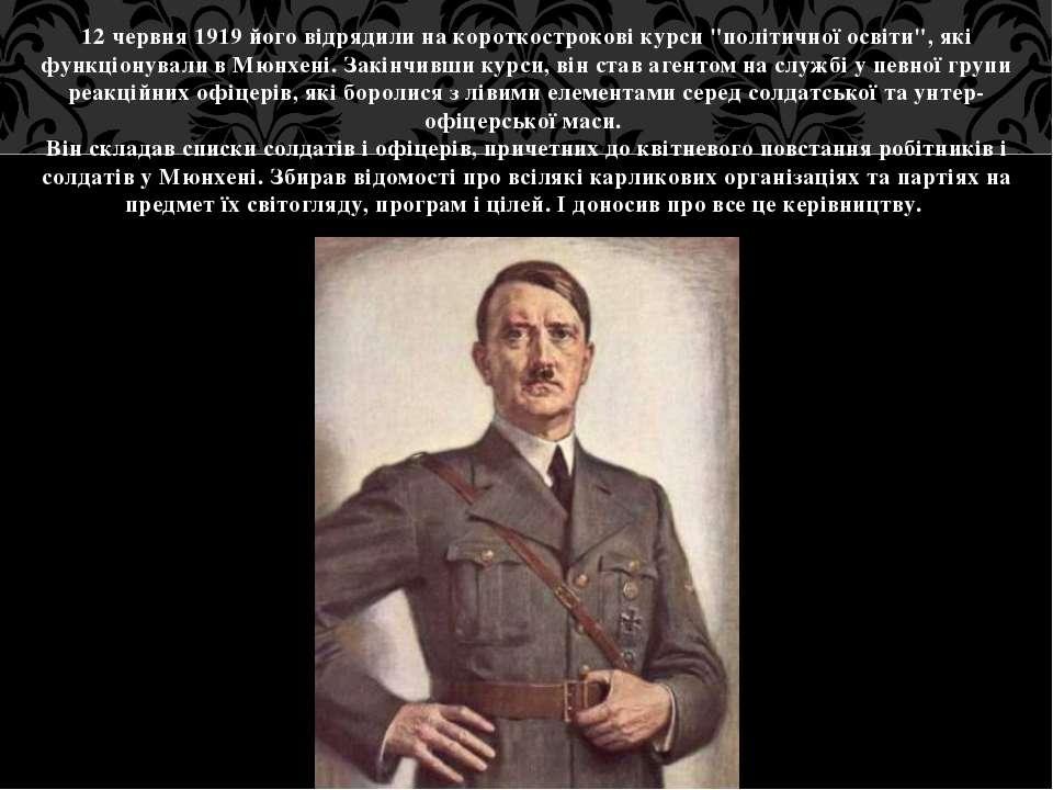 """12 червня 1919 його відрядили на короткострокові курси """"політичної освіти"""", я..."""