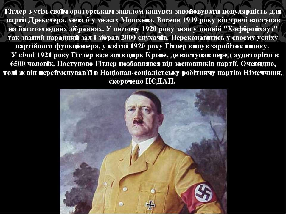 Гітлер з усім своїм ораторським запалом кинувся завойовувати популярність для...
