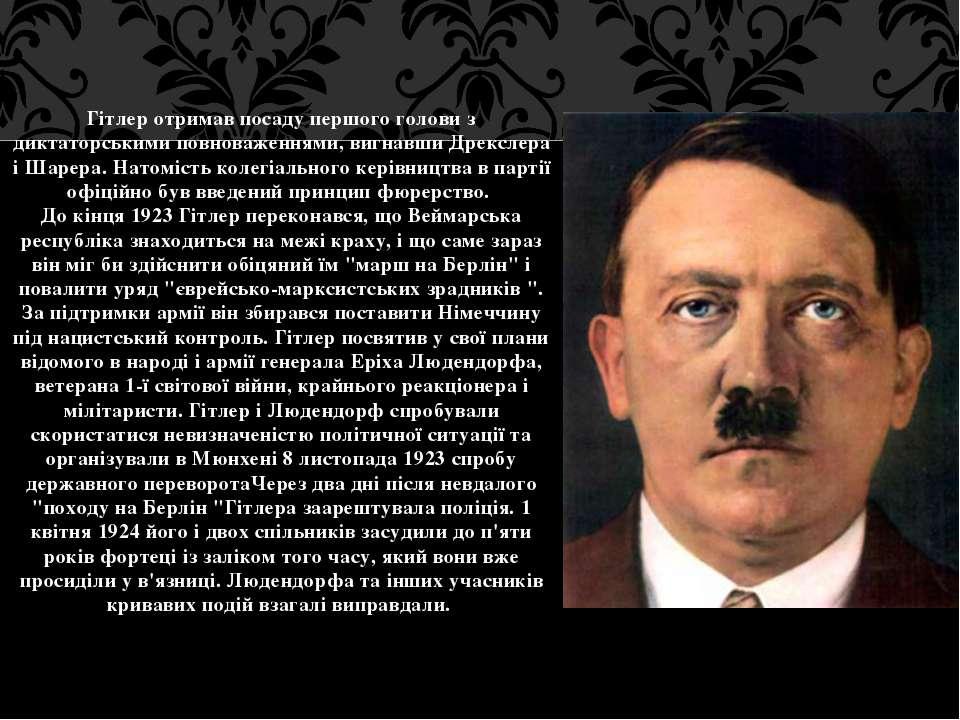 Гітлер отримав посаду першого голови з диктаторськими повноваженнями, вигнавш...
