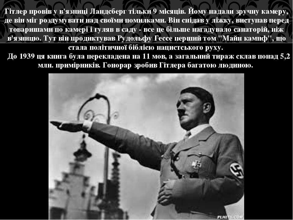 Гітлер провів у в'язниці Ландсберг тільки 9 місяців. Йому надали зручну камер...