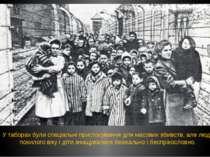 У таборах були спеціальні пристосування для масових вбивств, але люди похилог...