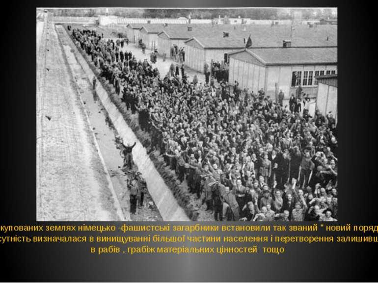 """На окупованих землях німецько -фашистські загарбники встановили так званий """" ..."""