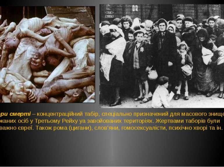Табори смерті – концентраційний табір, спеціально призначений для масового зн...