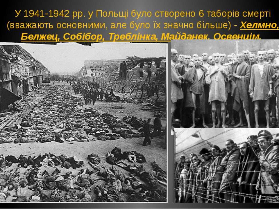 У 1941-1942 рр. у Польщі було створено 6 таборів смерті (вважають основними, ...