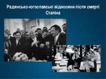 Радянсько-югославські відносини після смерті Сталіна