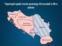 Території країн після розпаду Югославії в 90-х роках