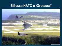 Війська НАТО в Югославії