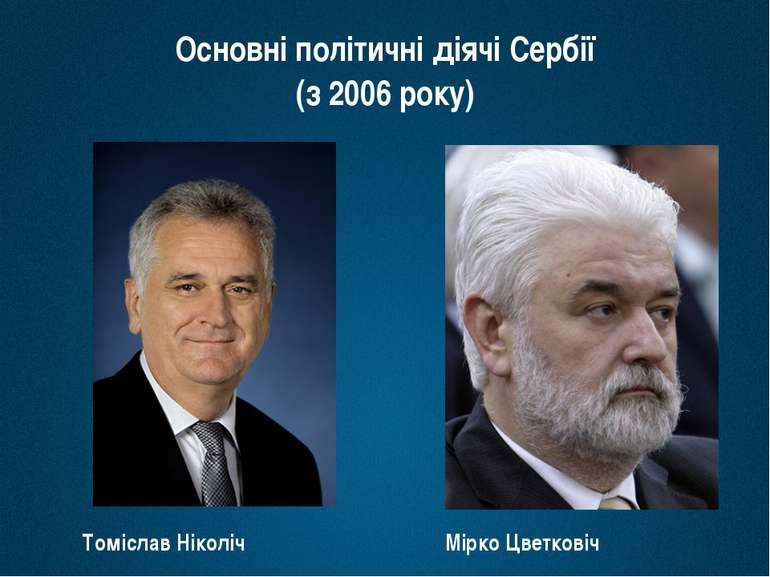 Основні політичні діячі Сербії (з 2006 року) Томіслав Ніколіч Мірко Цветковіч