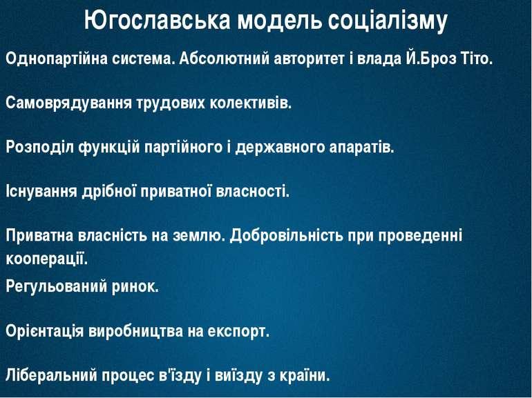 Югославськамодель соціалізму Однопартійнасистема. Абсолютний авторитет і влад...