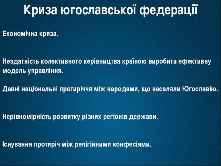 Кризаюгославської федерації Економічна криза. Нездатністьколективного керівни...