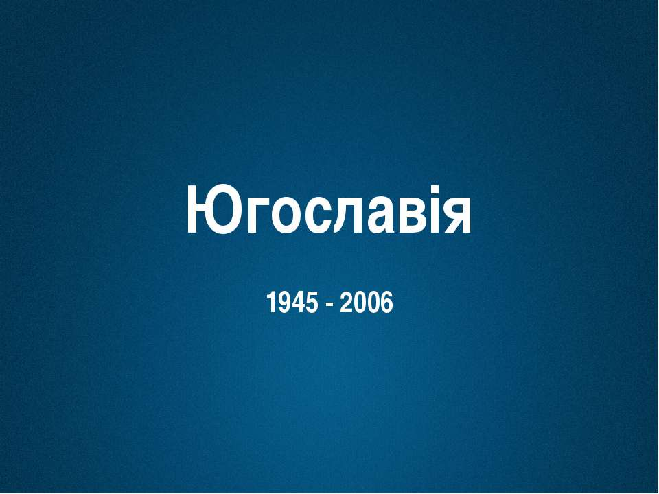 Югославія 1945 - 2006