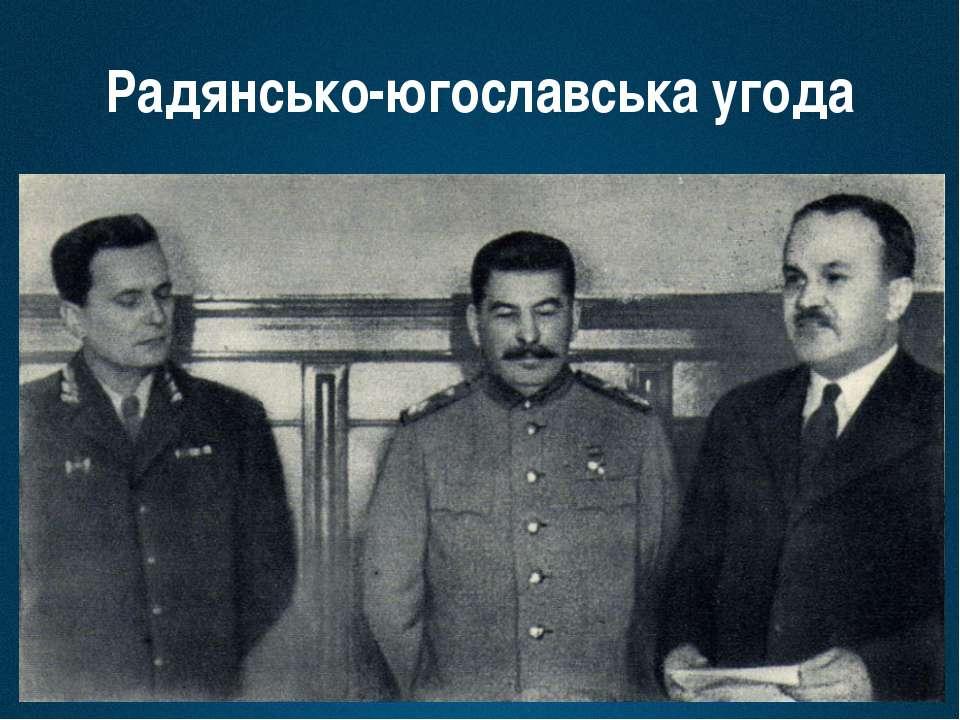 Радянсько-югославська угода
