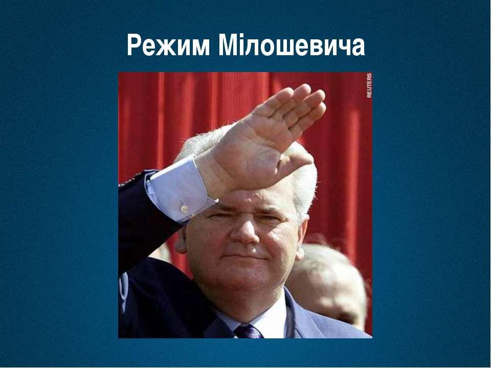 Режим Мілошевича