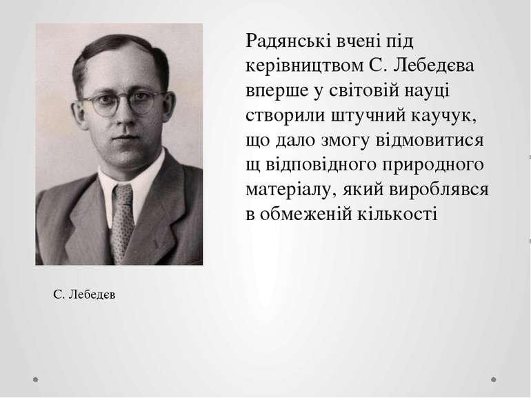 С. Лебедєв Радянські вчені під керівництвом С. Лебедєва вперше у світовій нау...