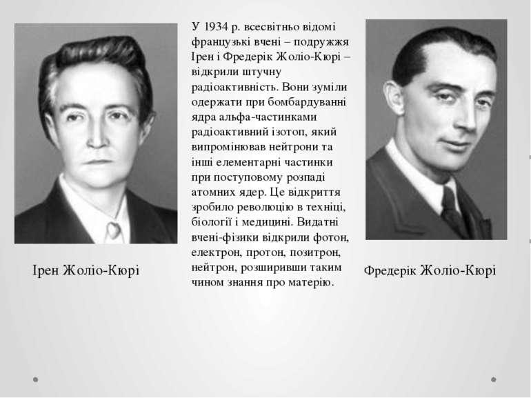 Ірен Жоліо-Кюрі Фредерік Жоліо-Кюрі У 1934 р. всесвітньо відомі французькі вч...