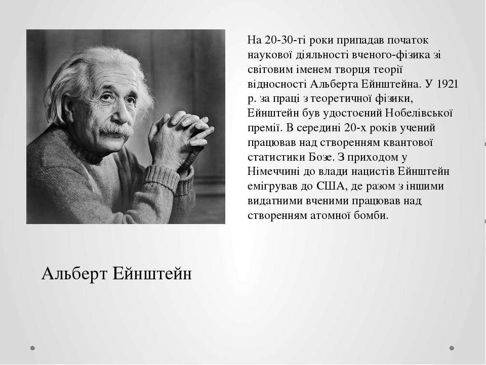 Альберт Ейнштейн На 20-30-ті роки припадав початок наукової діяльності вченог...
