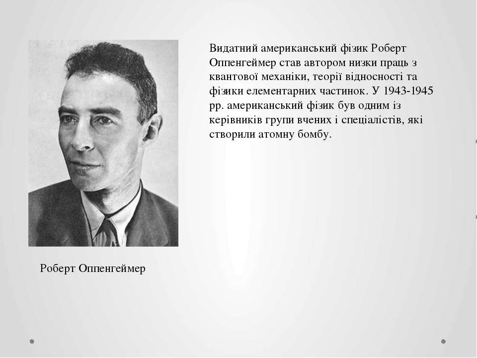 Роберт Оппенгеймер Видатний американський фізик Роберт Оппенгеймер став автор...