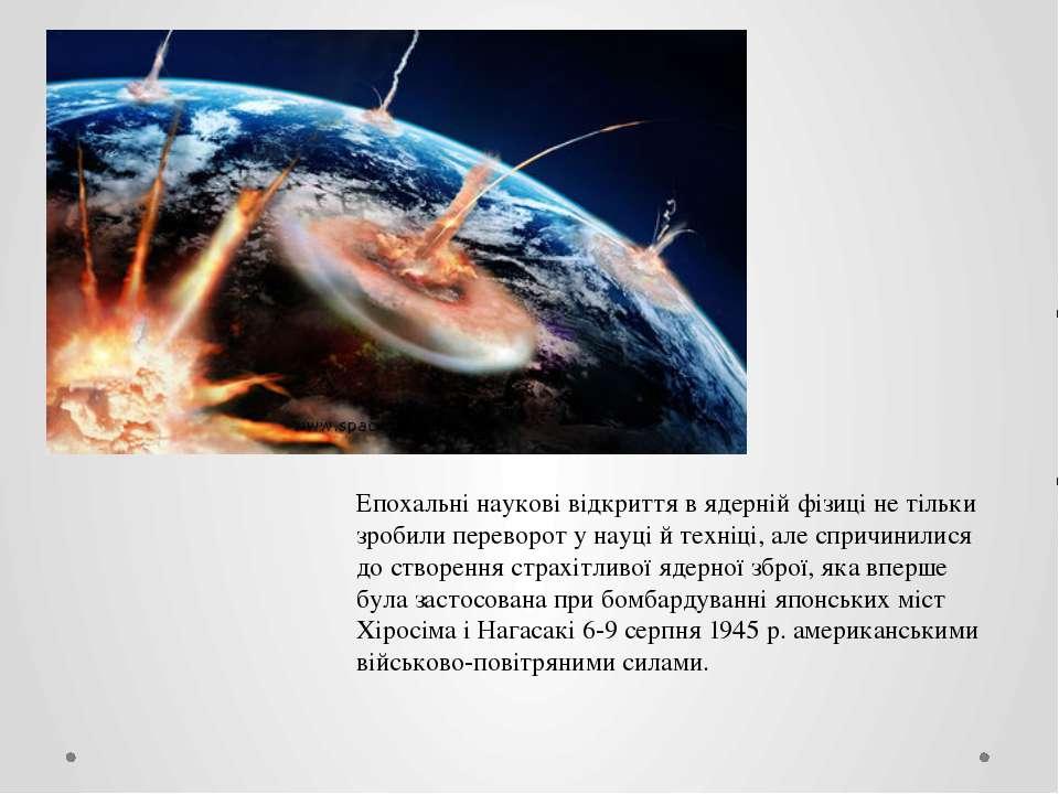 Епохальні наукові відкриття в ядерній фізиці не тільки зробили переворот у на...