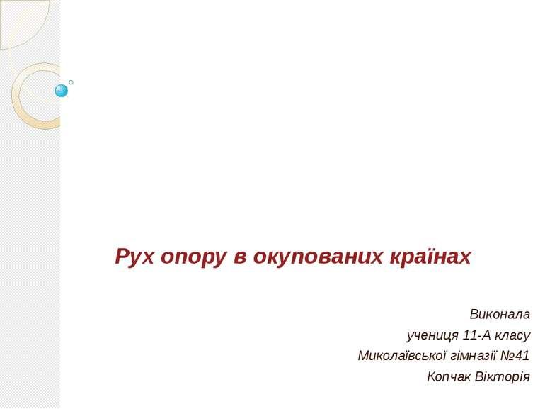 Рух опору в окупованих країнах Виконала учениця 11-А класу Миколаївської гімн...