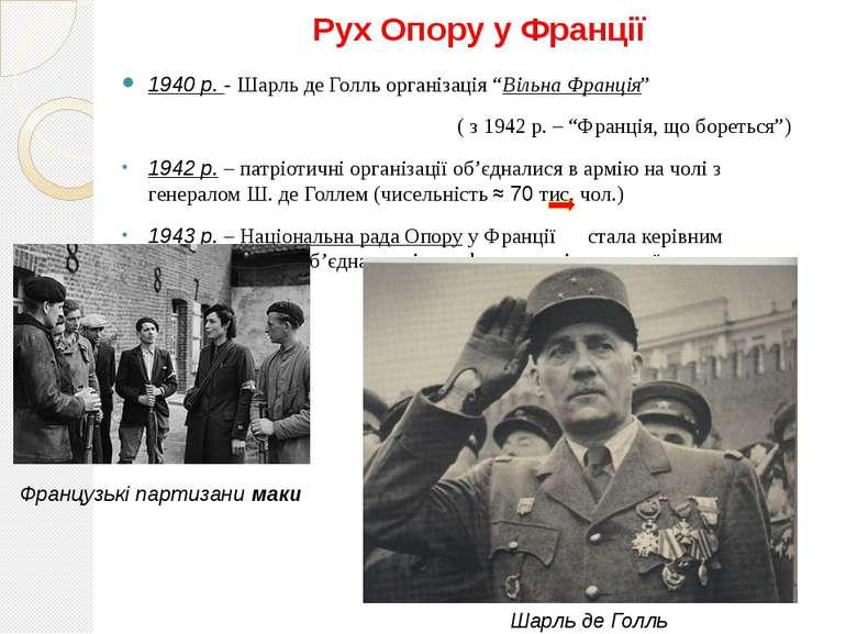"""Рух Опору у Франції 1940 р. - Шарль де Голль організація """"Вільна Франція"""" ( з..."""