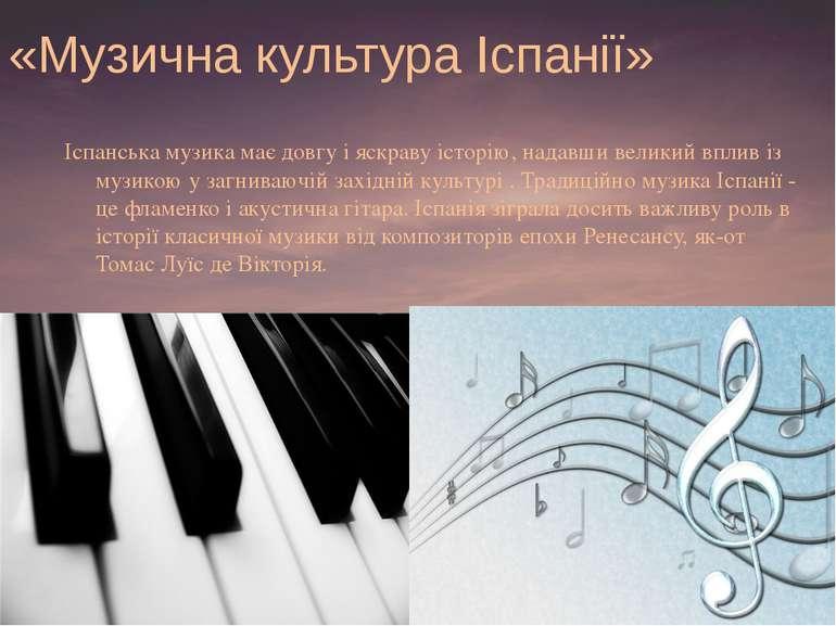 «Музична культура Іспанії» Іспанська музика має довгу і яскраву історію, нада...