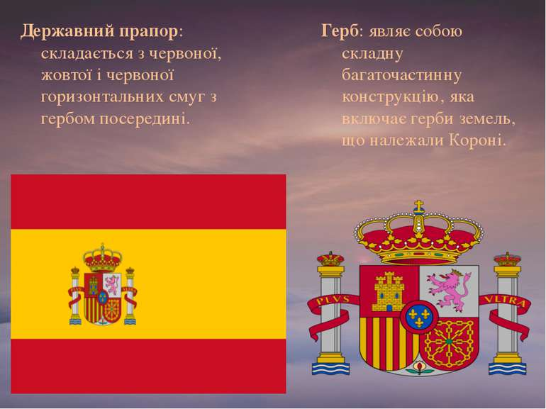 Державний прапор: складається з червоної, жовтої і червоної горизонтальних см...