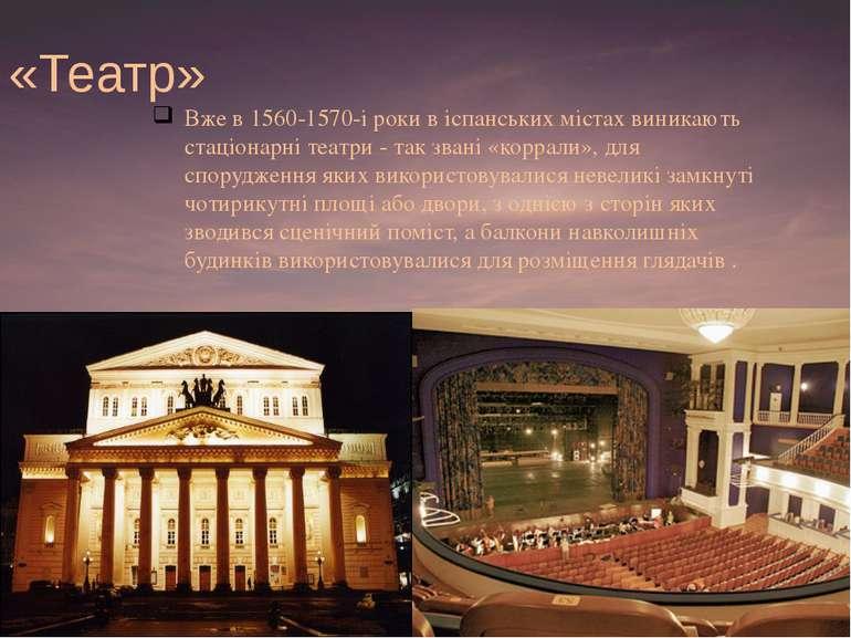 «Театр» Вже в 1560-1570-і роки в іспанських містах виникають стаціонарні теат...