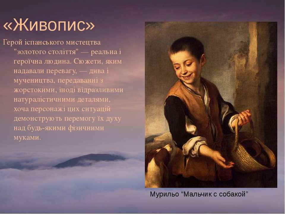"""«Живопис» Герой іспанського мистецтва """"золотого століття"""" — реальна і героїчн..."""