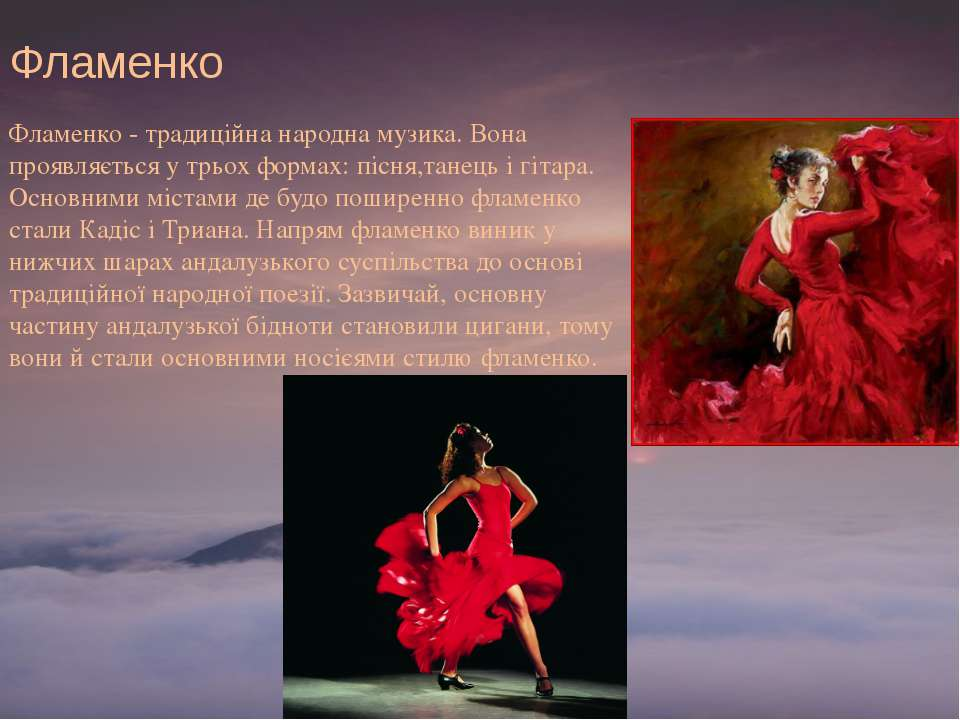 Фламенко Фламенко - традиційна народна музика. Вона проявляється у трьох форм...