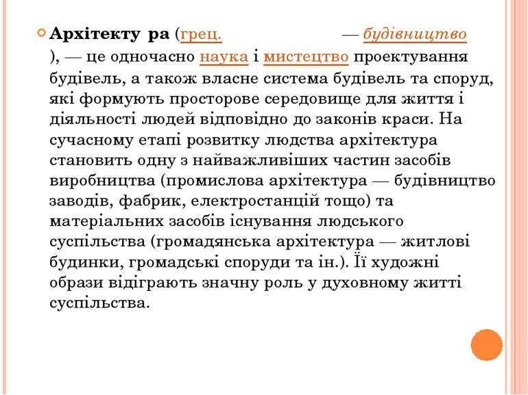 Архітекту ра (грец. αρχιτεκτονικη— будівництво),— це одночасно наука і мист...