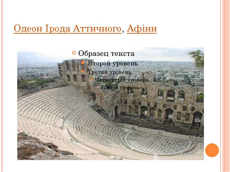 Одеон Ірода Аттичного, Афіни