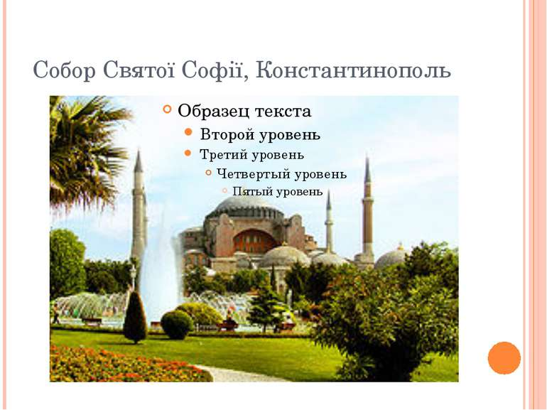 Собор Святої Софії, Константинополь