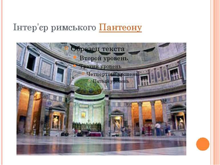 Інтер'єр римського Пантеону