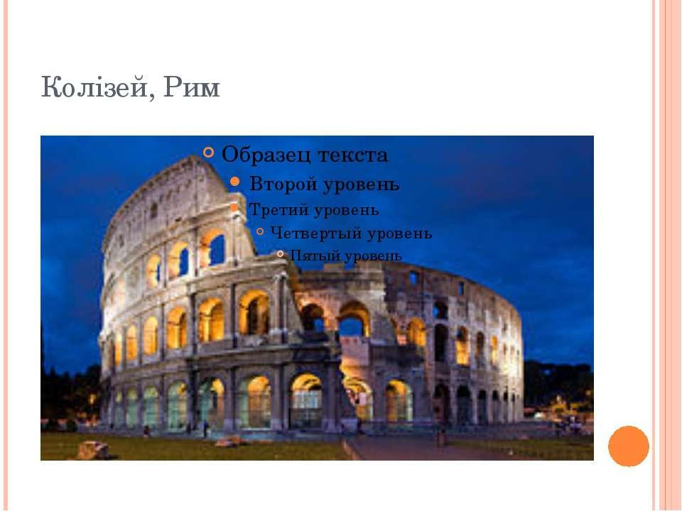Колізей, Рим