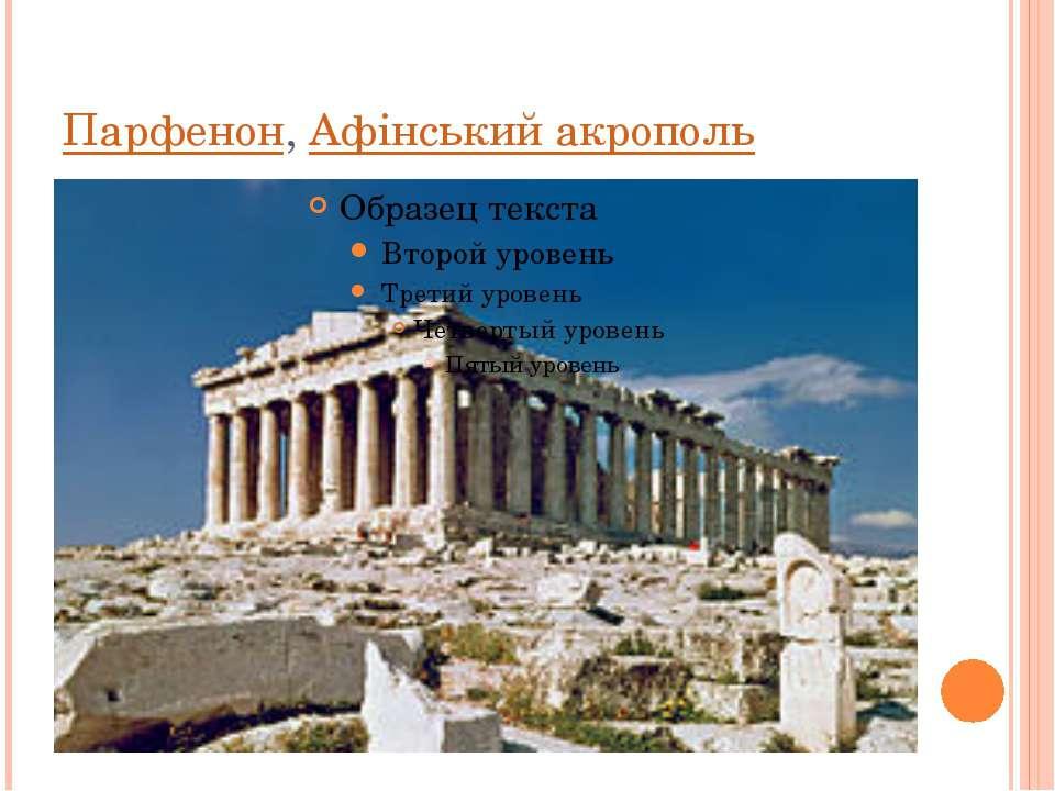 Парфенон, Афінський акрополь