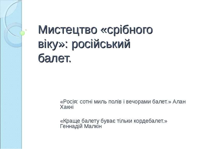 Мистецтво «срібного віку»: російський балет. «Росія: сотні миль полів і вечор...