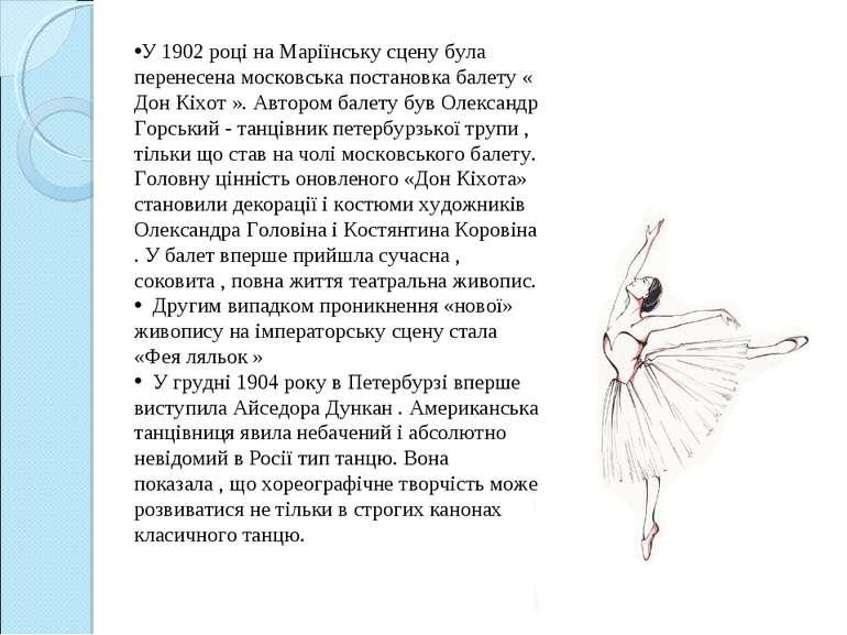 У 1902 році на Маріїнську сцену була перенесена московська постановка балету ...