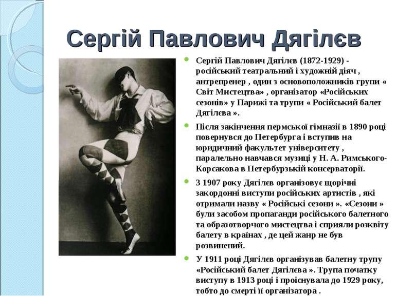 Сергій Павлович Дягілєв Сергій Павлович Дягілєв (1872-1929) - російський теат...