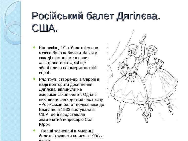 Російський балет Дягілєва. США. Наприкінці 19 в. балетні сцени можна було поб...