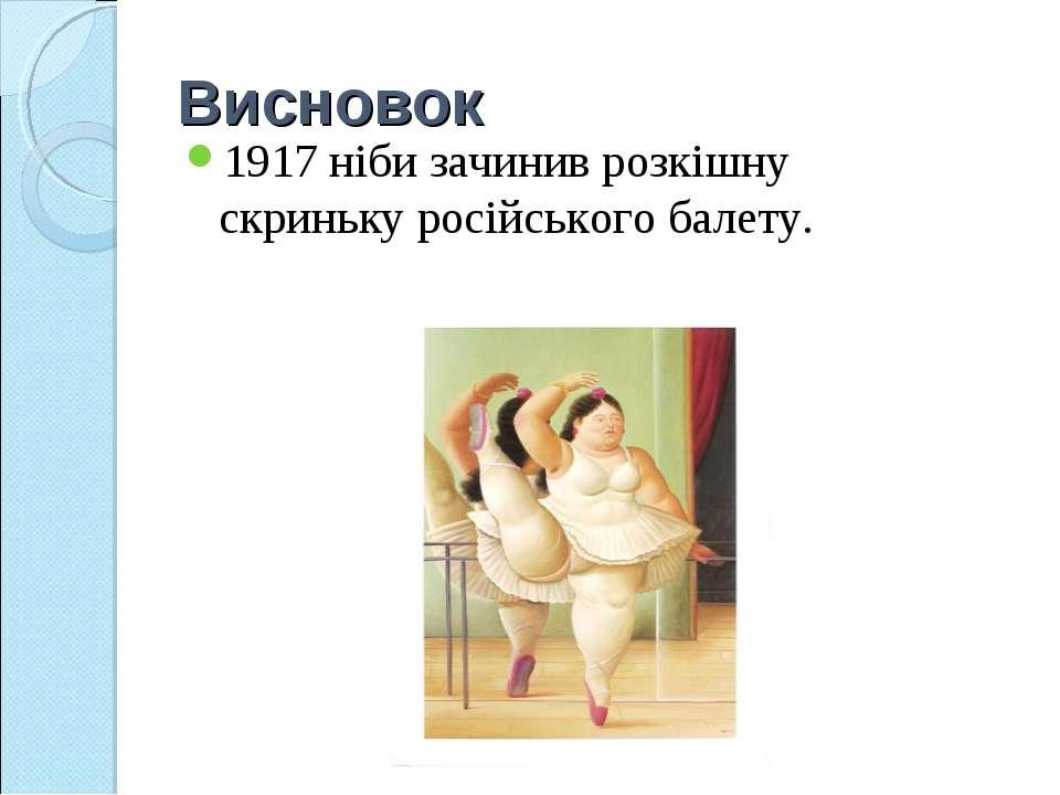 Висновок 1917 ніби зачинив розкішну скриньку російського балету.