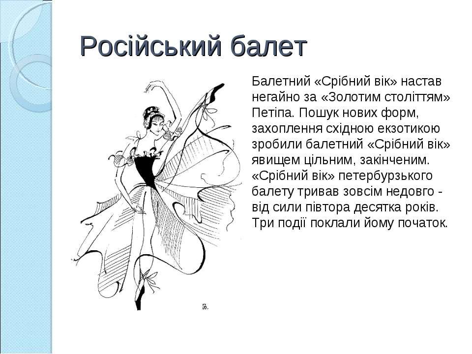 Російський балет Балетний «Срібний вік» настав негайно за «Золотим століттям»...