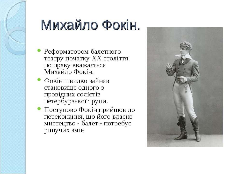 Михайло Фокін. Реформатором балетного театру початку ХХ століття по праву вва...