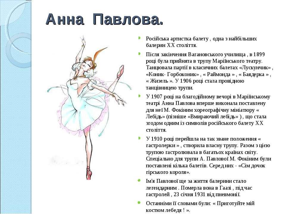 Анна Павлова. Російська артистка балету , одна з найбільших балерин XX століт...